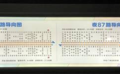 广州夜87路公交车路线