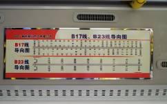 广州B17路公交车路线