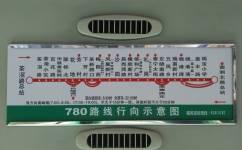 广州780路公交车路线