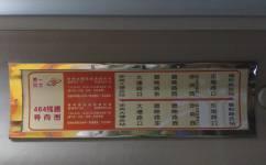 广州464路公交车路线