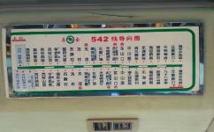 广州542路公交车路线
