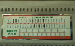 广州高峰快线82公交车路线