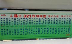 广州321路公交车路线