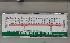 广州108路公交车路线