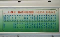 广州夜47路公交车路线
