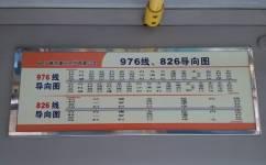 广州826路公交车路线