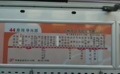 广州44路公交车路线