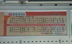 广州39路公交车路线