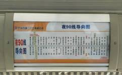 广州夜90路公交车路线