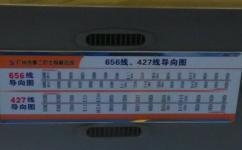 广州427路公交车路线