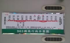 广州963路公交车路线
