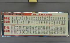 广州夜35路公交车路线