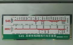 广州高峰快线2公交车路线