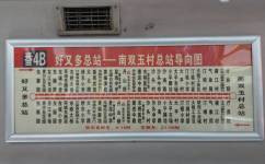 广州番4B路公交车路线