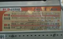 广州夜9路公交车路线