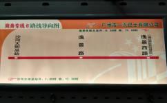 广州商务专线6公交车路线