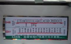 广州高峰快线67公交车路线