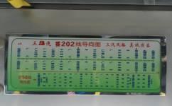 广州夜50路公交车路线