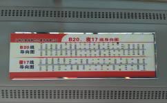 广州夜17路公交车路线