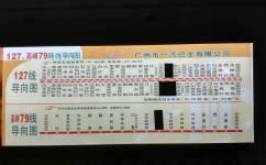 广州高峰快线79公交车路线