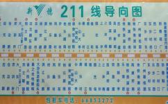 广州211路公交车路线