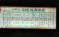 广州238路公交车路线