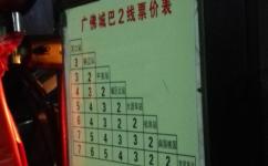 广州广佛城巴2线公交车路线