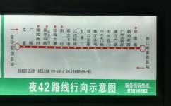 广州夜42路公交车路线