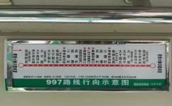 广州997路公交车路线