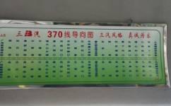 广州370路公交车路线