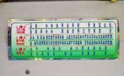 广州高峰快线21公交车路线