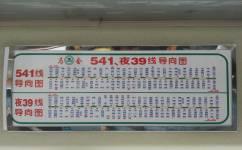 广州夜39路公交车路线