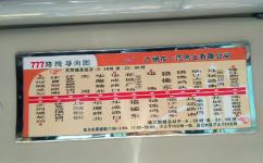 广州777路公交车路线