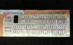 广州夜11路公交车路线