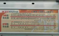 广州夜12路公交车路线