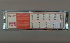 广州481路公交车路线