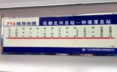 广州714路公交车路线
