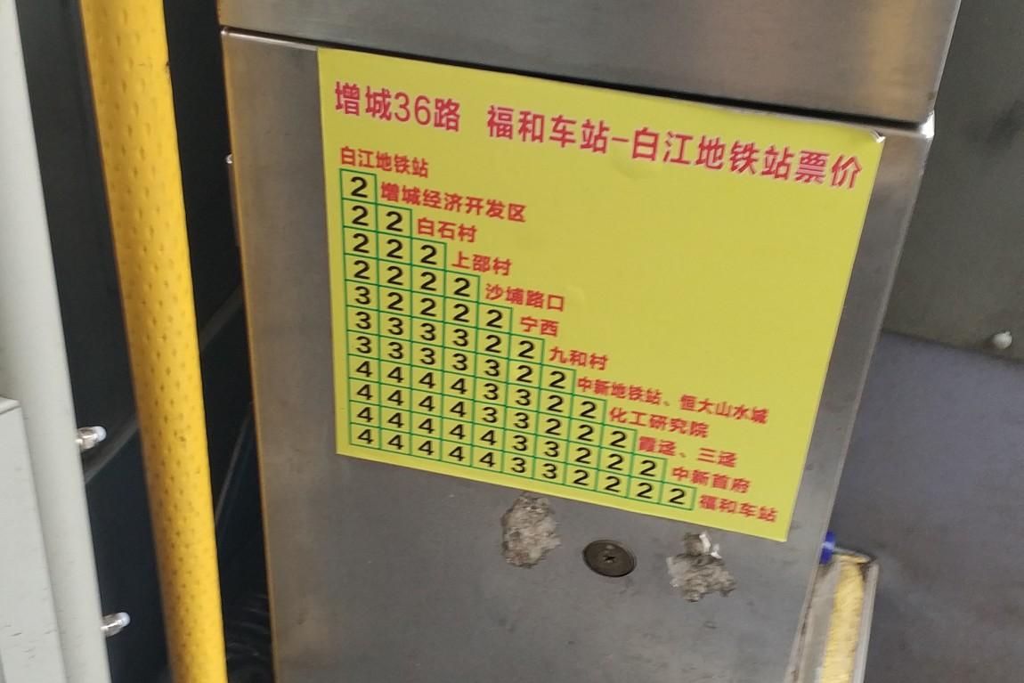 广州增城36路公交车路线