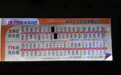 广州28路公交车路线