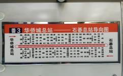 广州番3路公交车路线