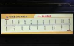 广州夜82路公交车路线