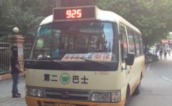 广州925路公交车路线