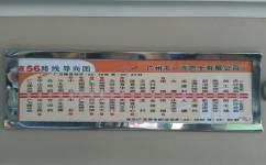 广州夜56路公交车路线