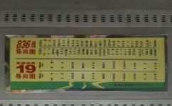 广州高峰快线19公交车路线