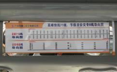 广州高峰快线71公交车路线