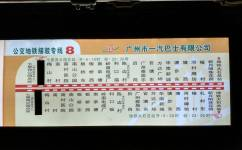 广州公交地铁接驳专线8公交车路线
