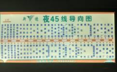 广州夜45路公交车路线