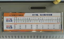广州B23路公交车路线
