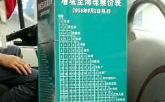 广州广增13线公交车路线