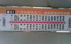 广州番61路公交车路线